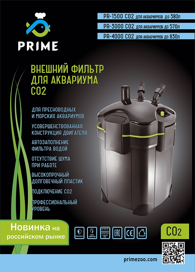 Фильтр внешний PRIME CO2 3000л/ч (до 570л) - 1