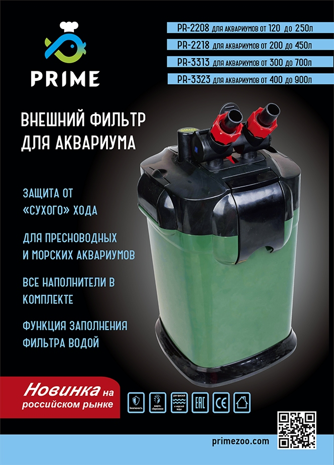 Фильтр внешний PRIME 1200 л/ч, 25 Вт (от 200 до 450 л) - 1
